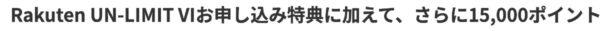 楽天モバイル MNPキャンペーン - 2