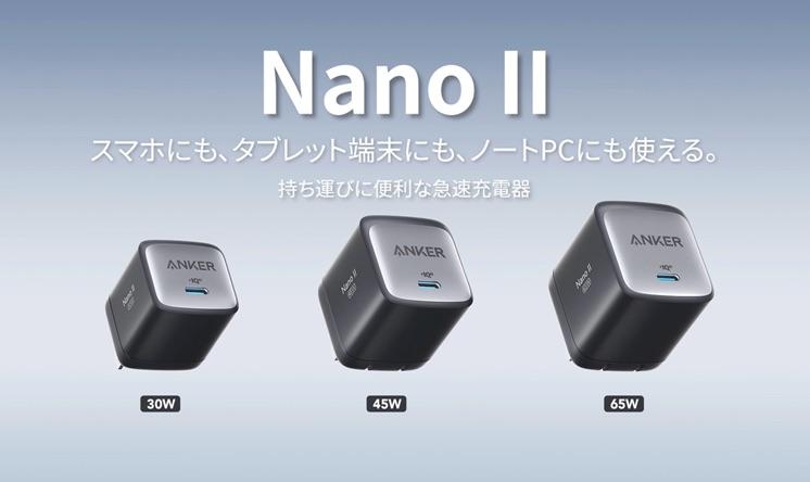 Anker Nano II - 0