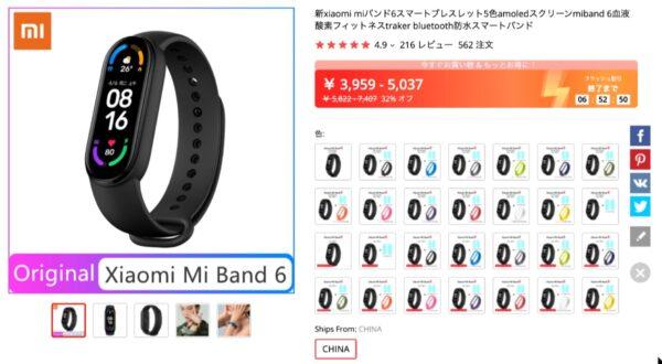 Xiaomi Mi band 6 - 3