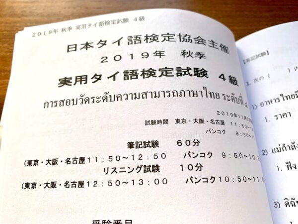 タイ語検定 - 1