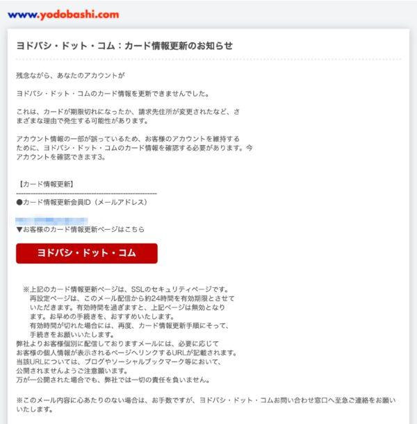 ヨドバシ・ドット・コム スパムメール - 1