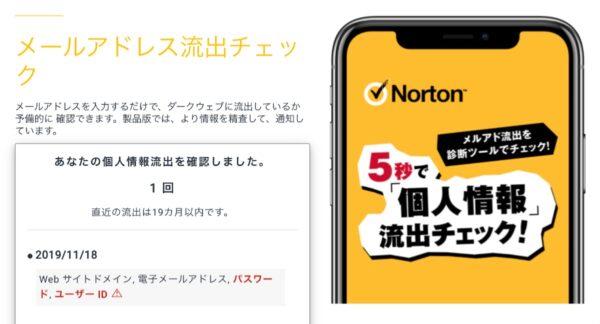 ヨドバシ・ドット・コム スパムメール - 4
