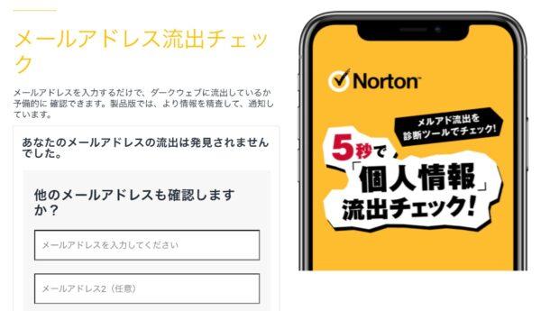 ヨドバシ・ドット・コム スパムメール - 5