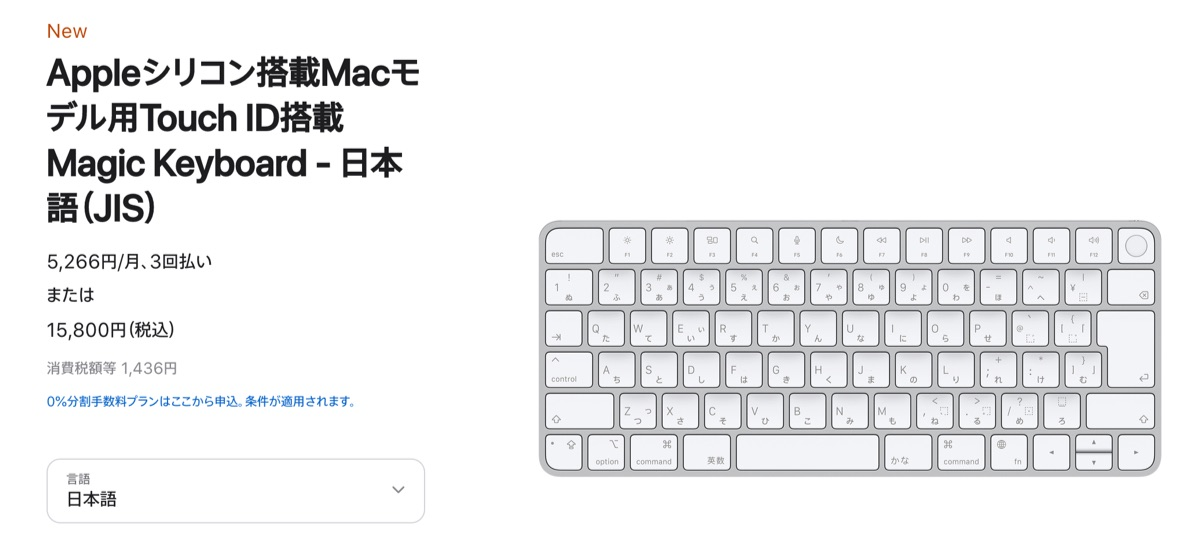 Apple Magic Keyboard with Touch ID - 0