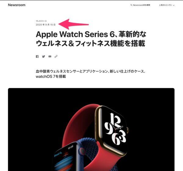 Apple Watch renewal - 2