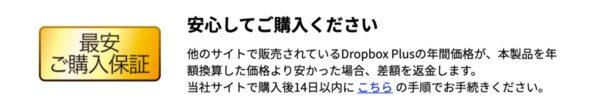 Dropbox Plus - 1
