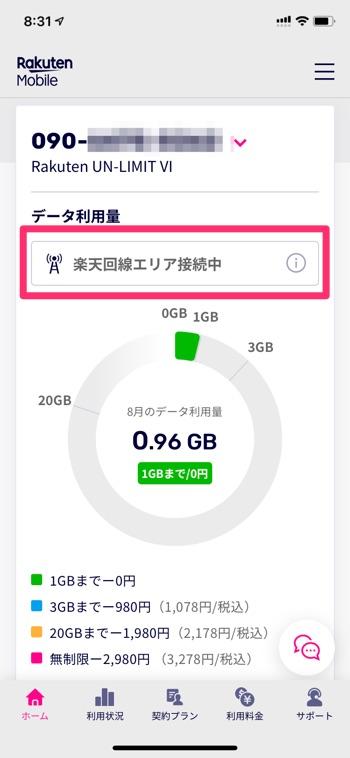 my楽天モバイル アップデート - 1