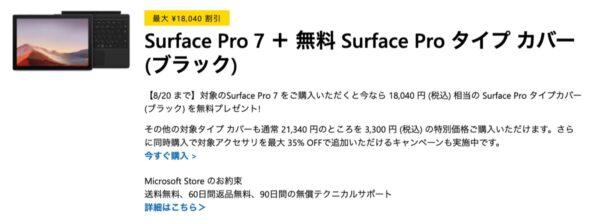 Surface Pro 7 セール Aug 2021 - 1