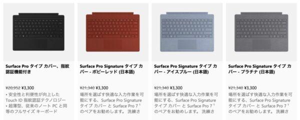 Surface Pro 7 セール Aug 2021 - 3