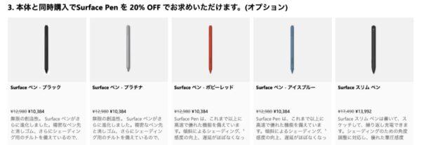Surface Pro 7 セール Aug 2021 - 4