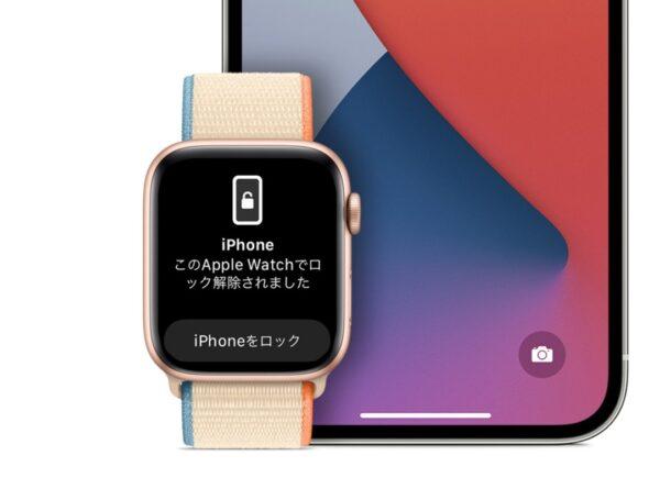 Apple Watch で iPhone をアンロック - 1