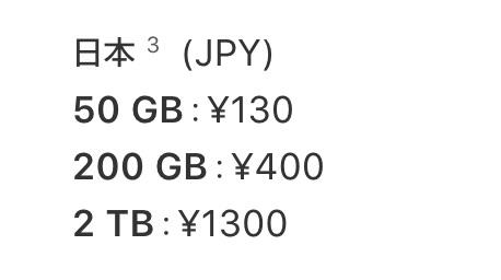 iCloud Drive 価格 - 1