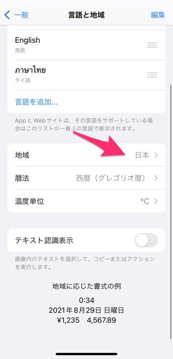 iPhoneのNEWSウィジェットがなくなった - 2