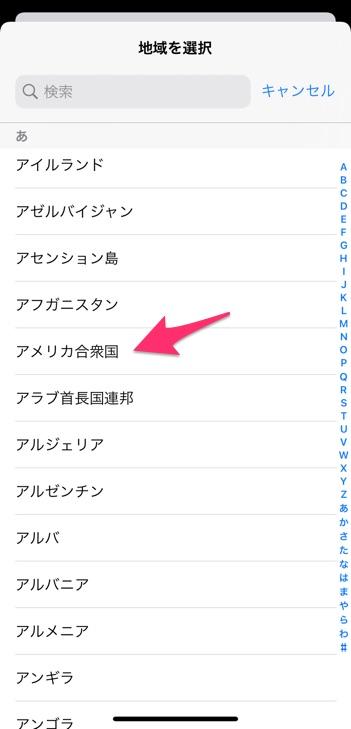 iPhoneのNEWSウィジェットがなくなった - 3