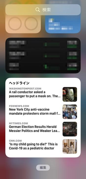 iPhoneのNEWSウィジェットがなくなった - 5