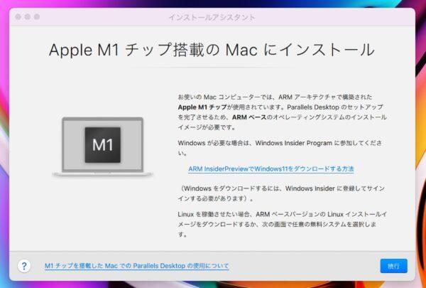 Windows 11 on M1 Mac - 1